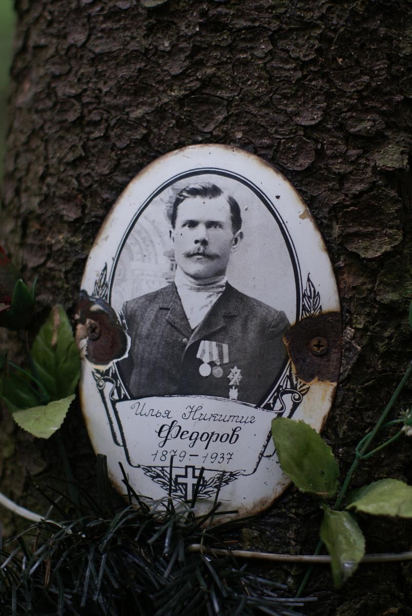 Памятная табличка И. Н. Федорову. Фото 16.06.2007