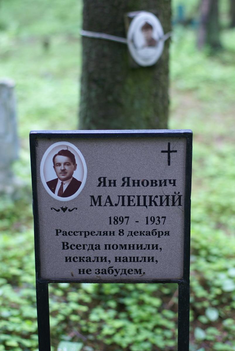 Памятная табличка Я. Я. Малецкому. Фото 30.05.2010