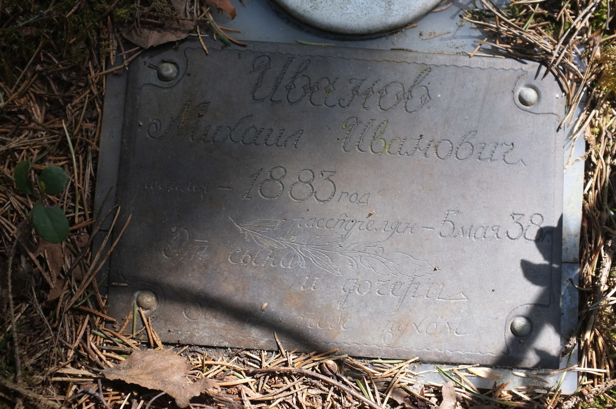 Символическое надгробие М. И. Иванова. Фото 18.05.2017