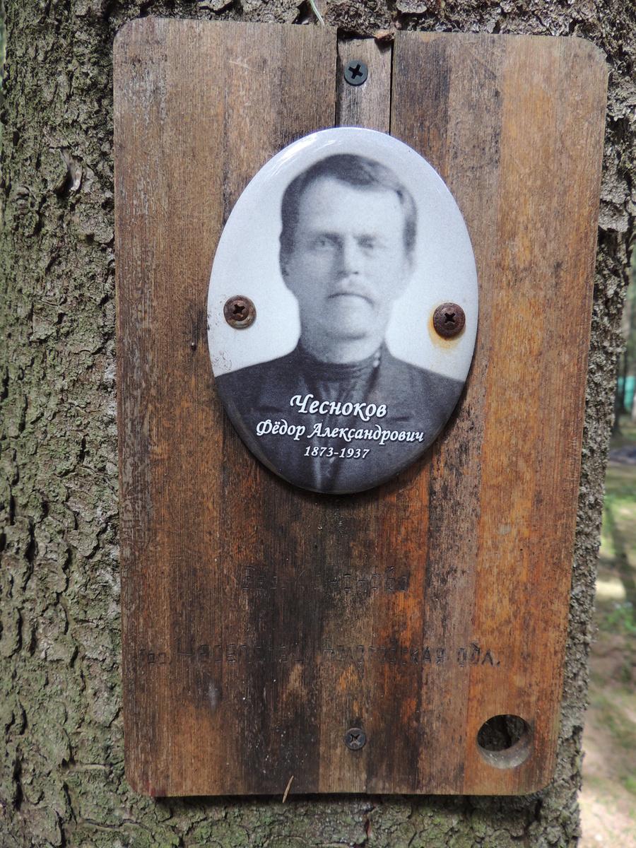 Памятная табличка Ф. А. Чеснокову. Фото 18.05.2017