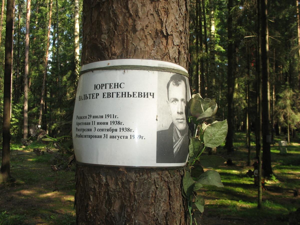 Памятный знак В. Е. Юргенсу. Фото 23.08.2007