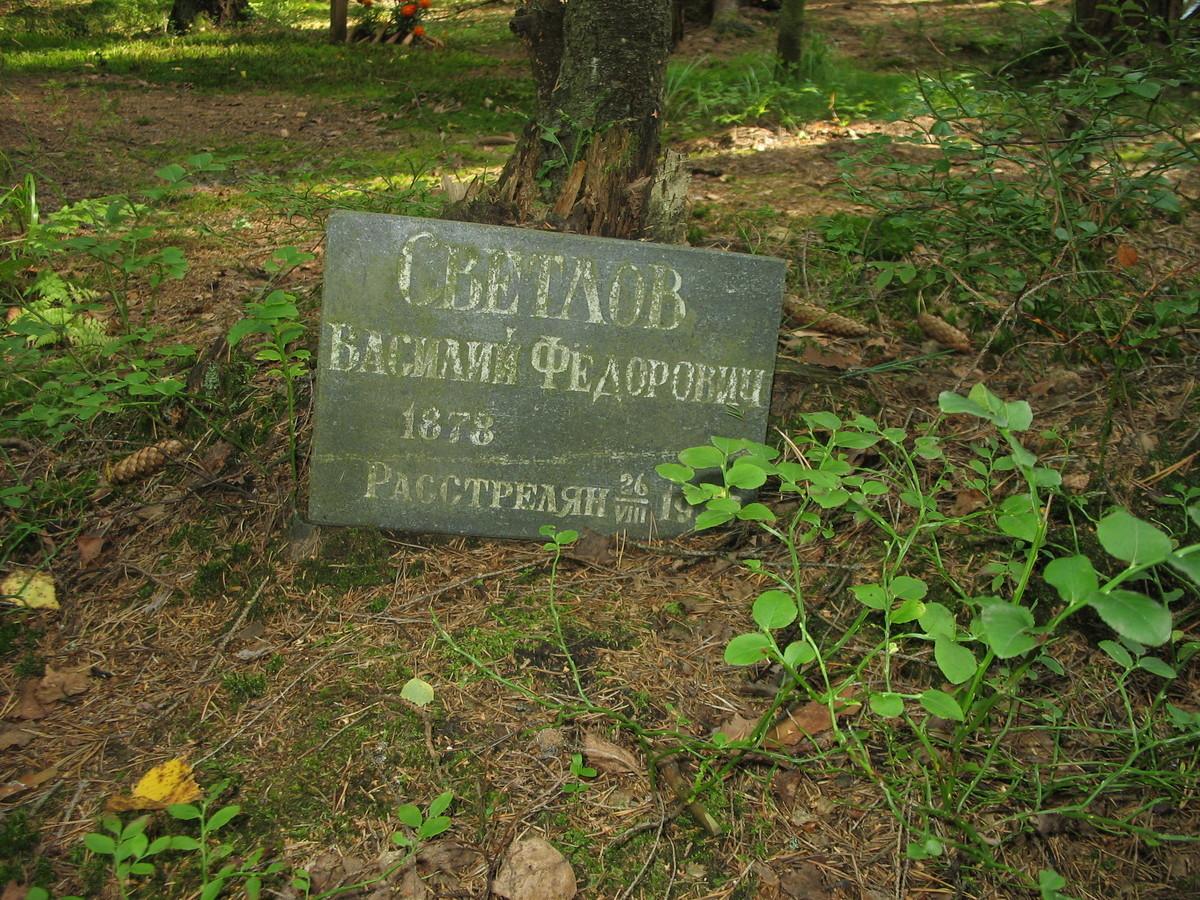 Памятная табличка В. Ф. Светлову. Фото 23.08.2007