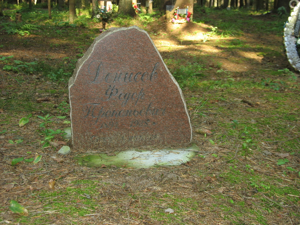 Символическое надгробие Ф. П. Денисова. Фото 23.08.2007