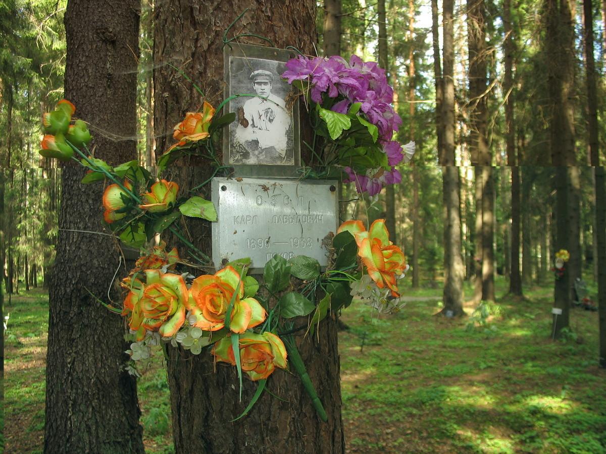 Памятный знак К. Д. Озолу. Фото 23.08.2007