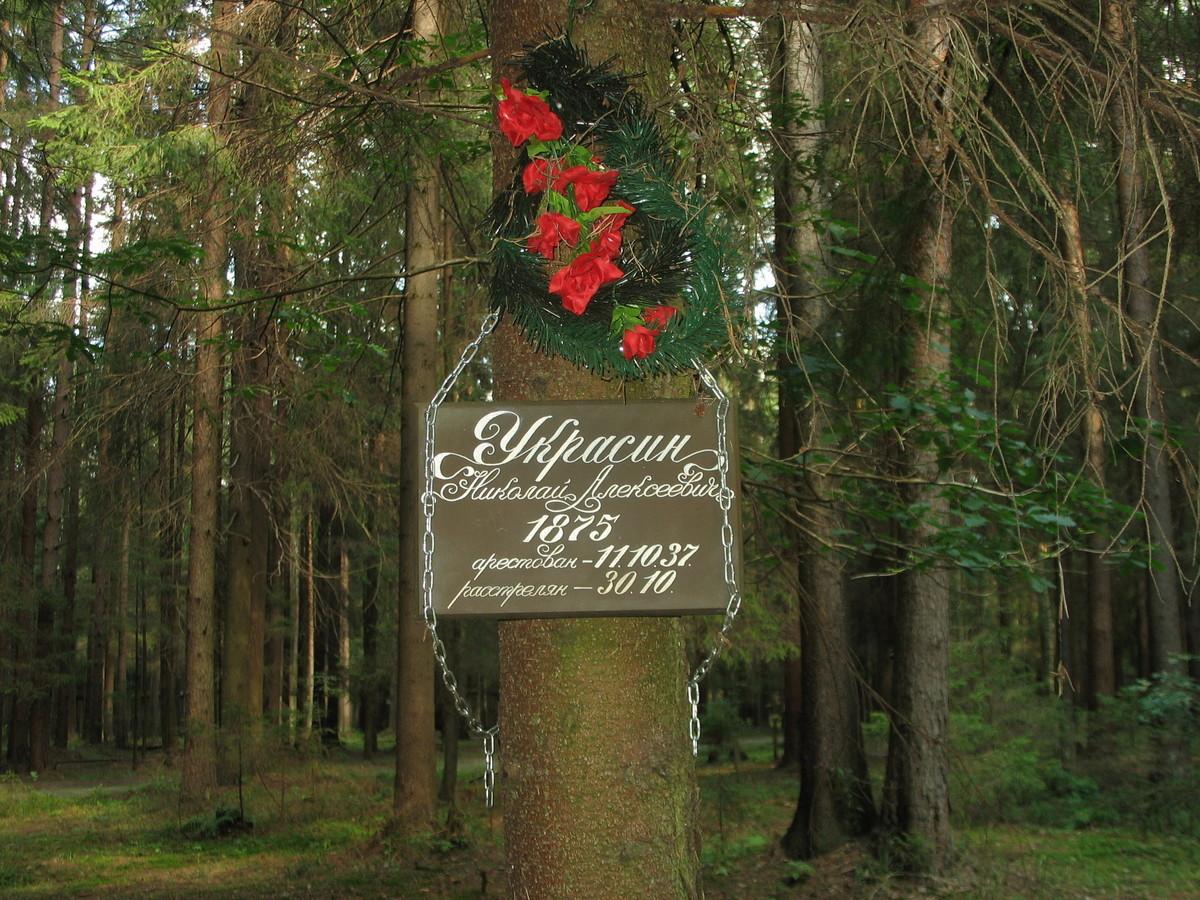 Памятная табличка Н. А. Украсину. Фото 23.08.2007