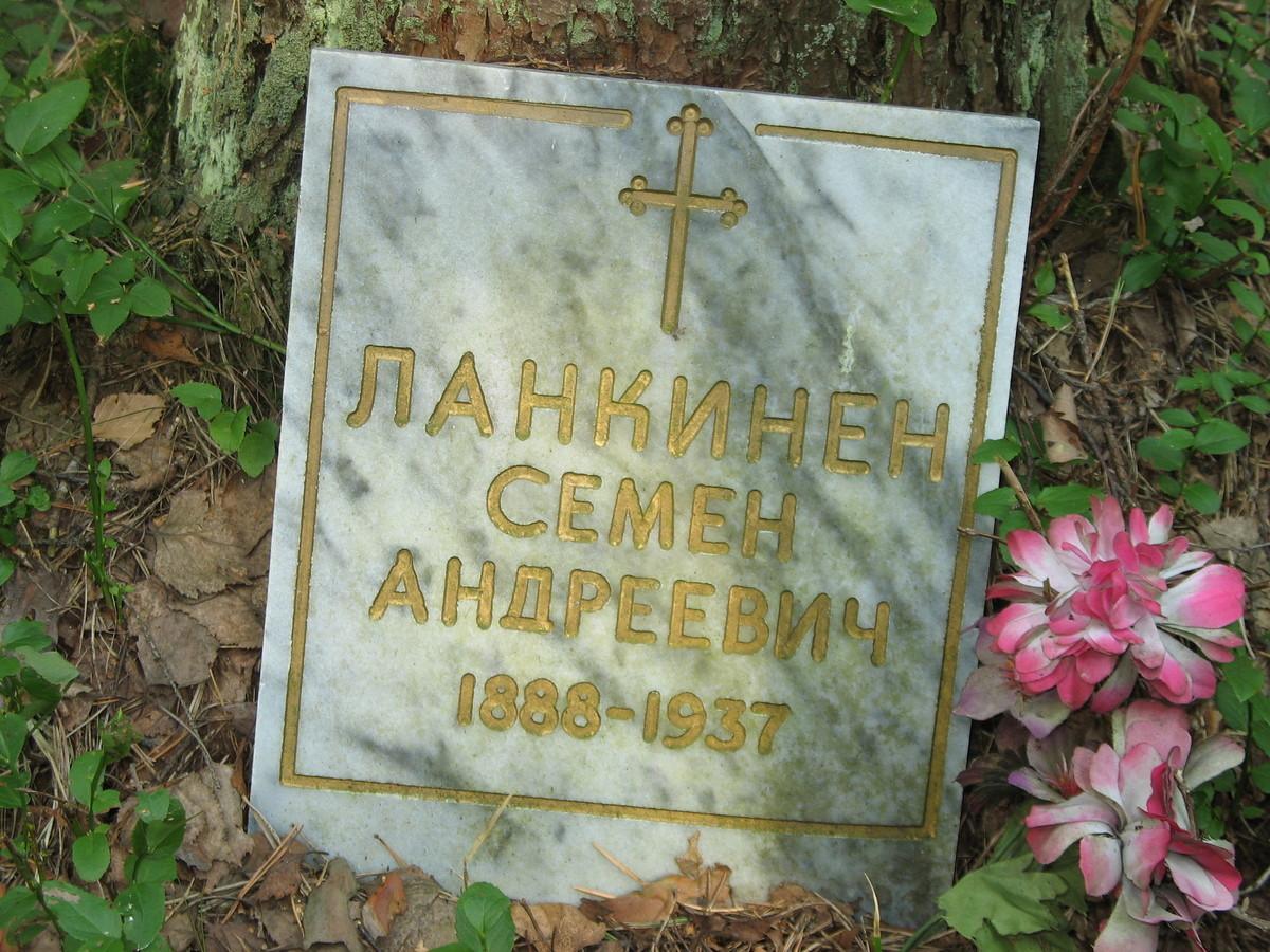 Памятная табличка С. А. Ланкинену. Фото 23.08.2007