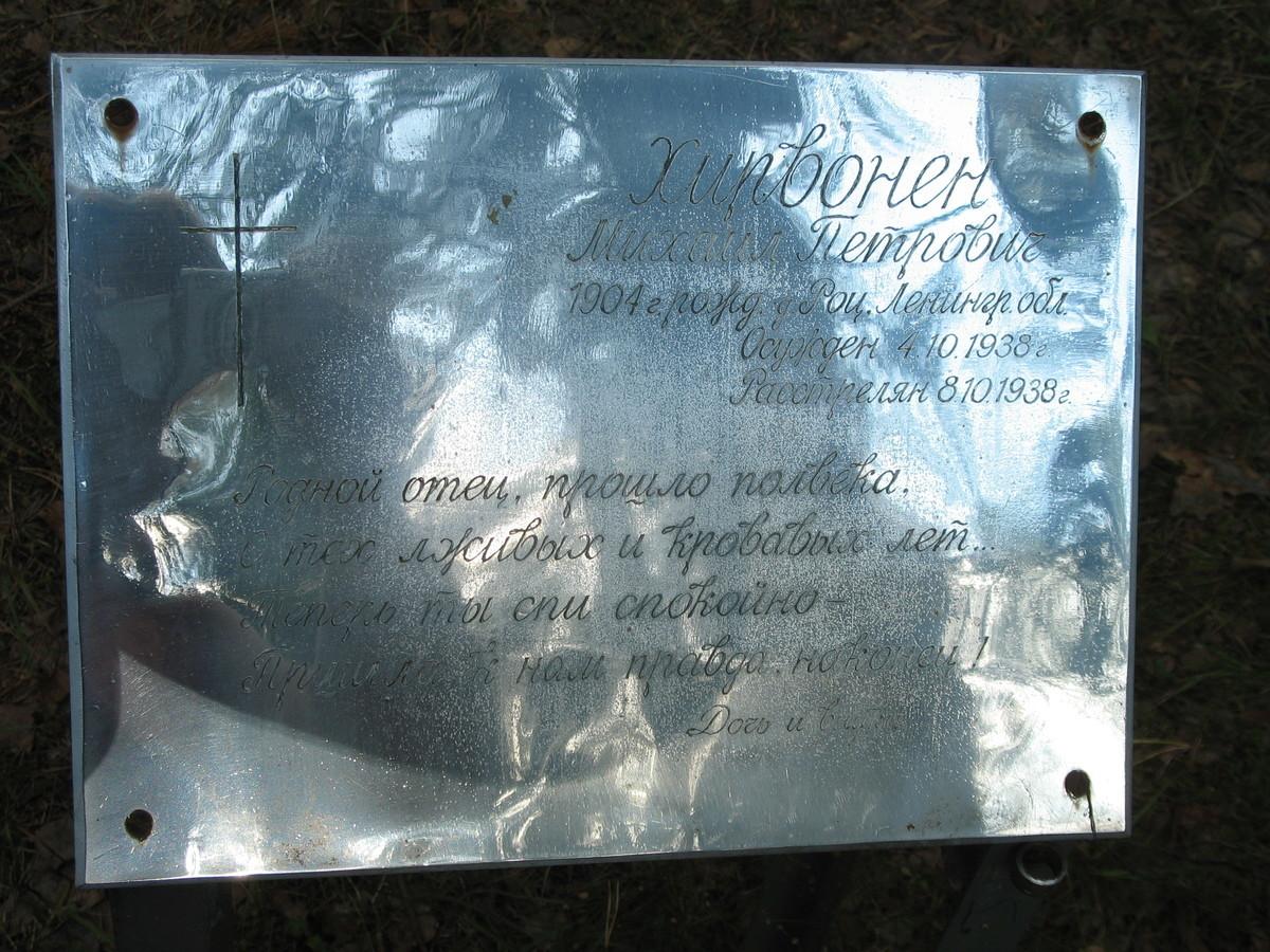 Памятная табличка М. П. Хирвонену. Фото 23.08.2007