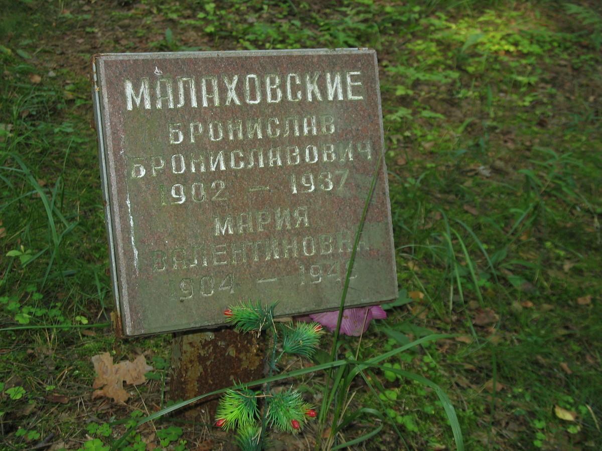 Памятный знак Б. Б. и М. В. Малаховским. Фото 23.08.2007