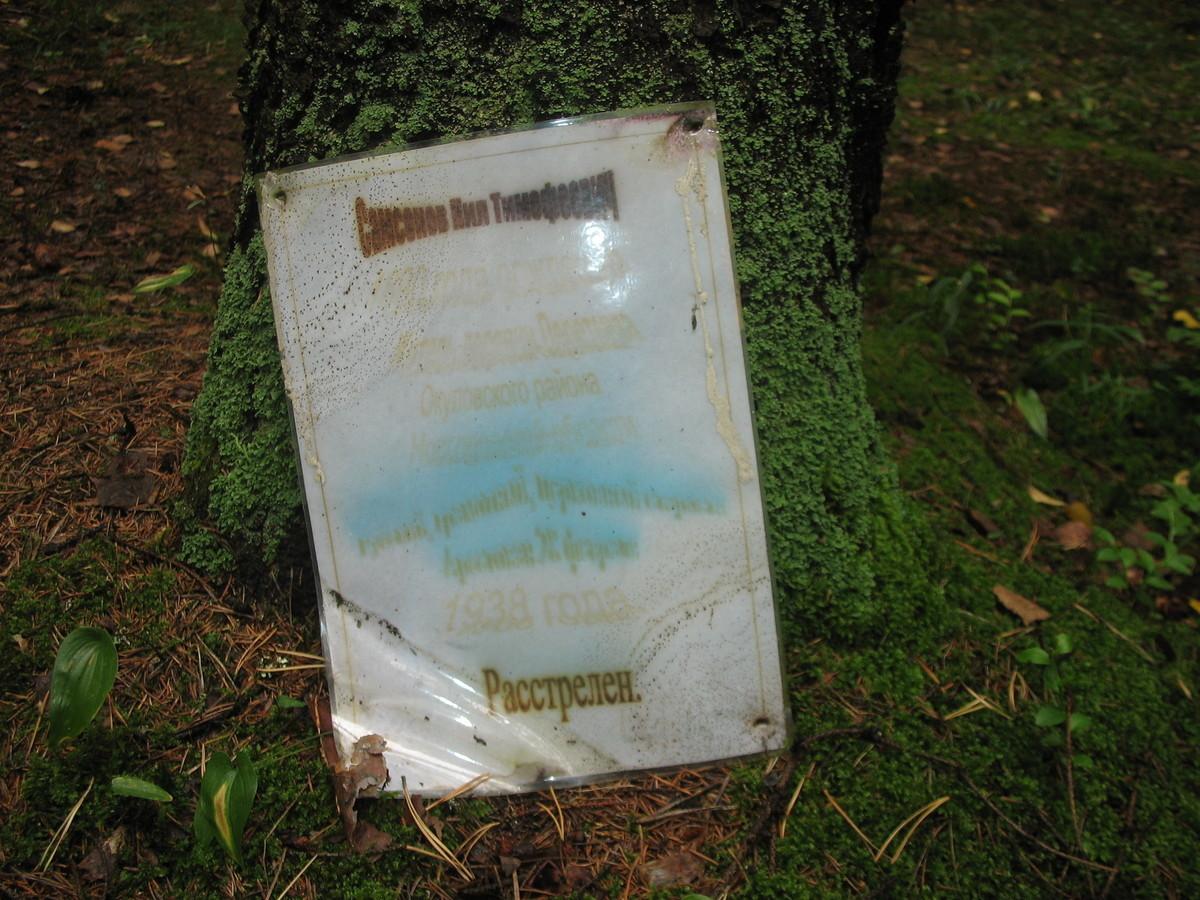 Памятный знак Н. Т. Самсонову. Фото 25.08.2007