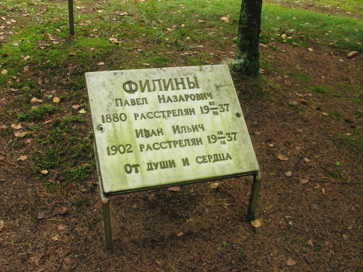 Памятная табличка П. Н. и И. И. Филиным. Фото 25.08.2006