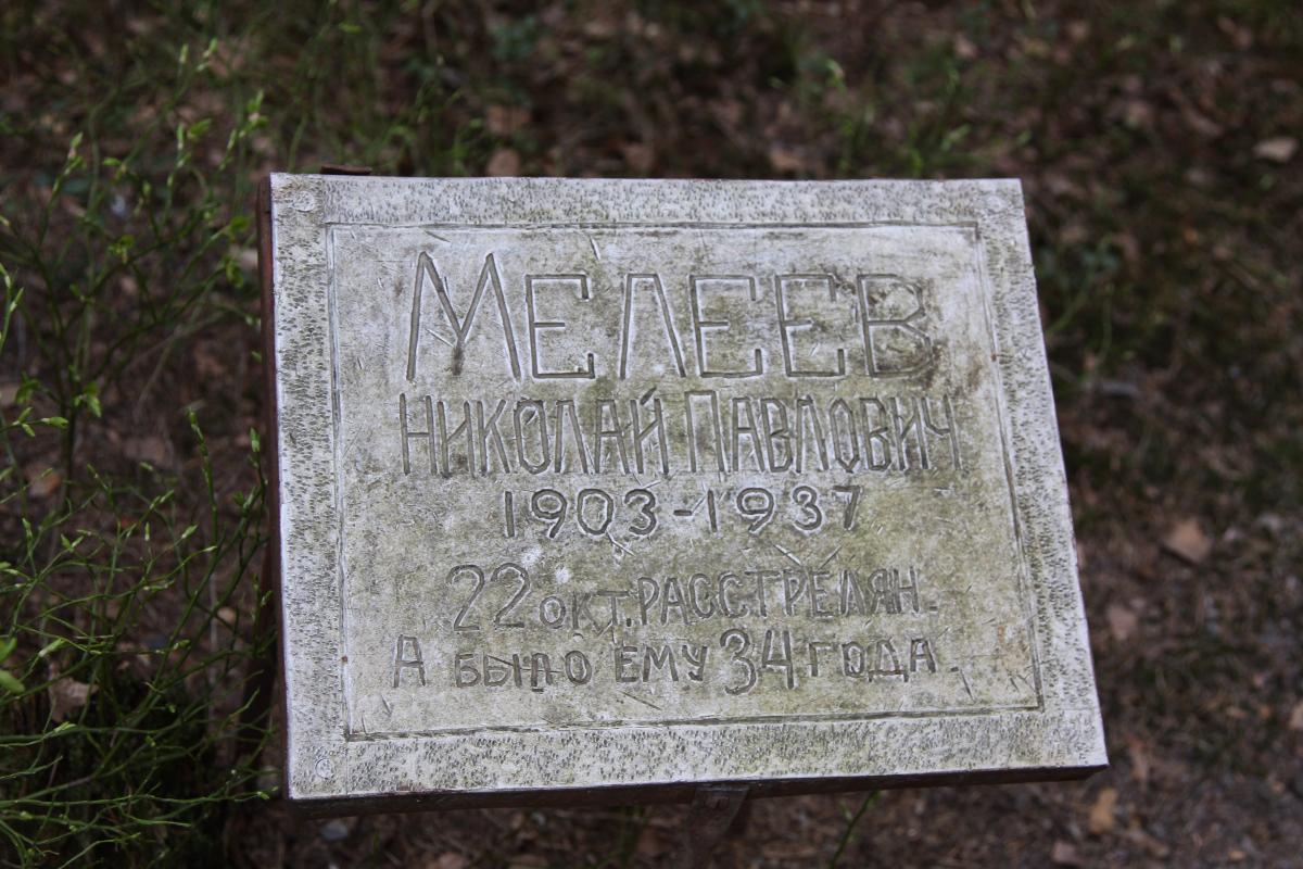 Памятная табличка Т. Е. Евстафьеву. Фото 25.08.2007