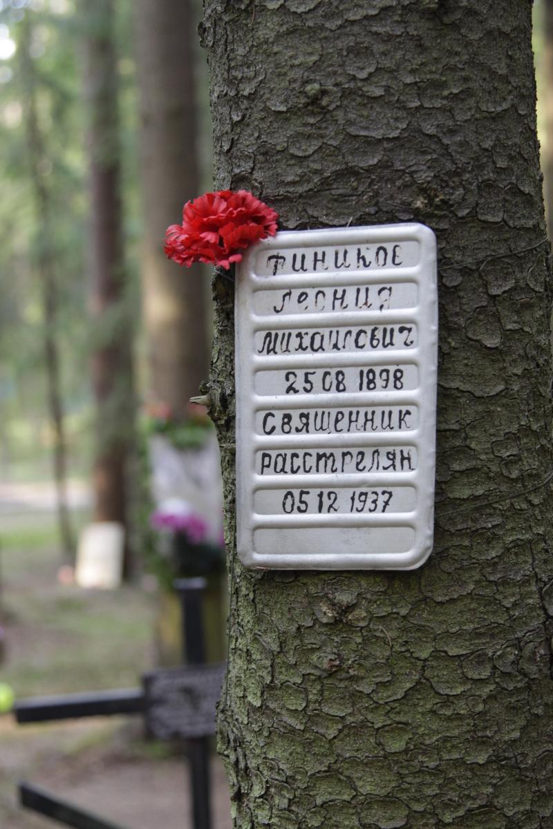 Памятная табличка Л. М. Финикову. Фото 18.05.2017