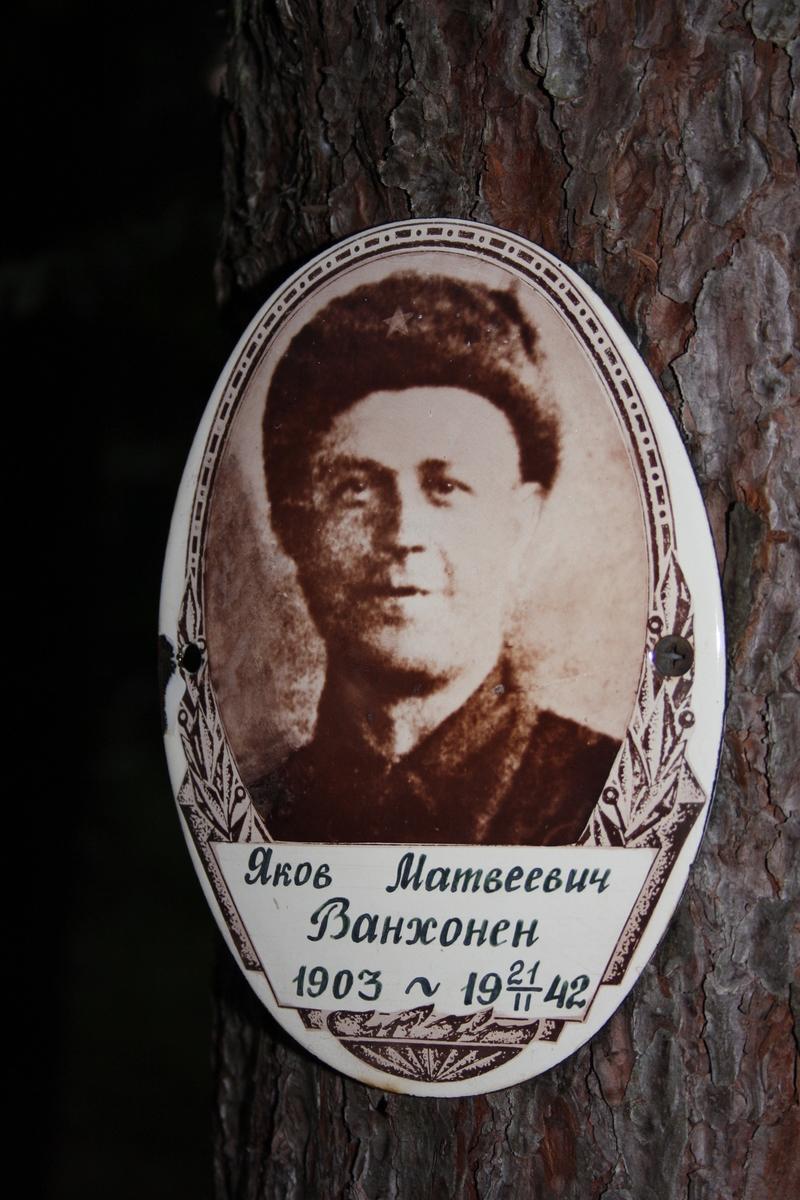 Памятная табличка Я. М. Ванхонену (в настоящее время утрачена). Фото 15.08.2010