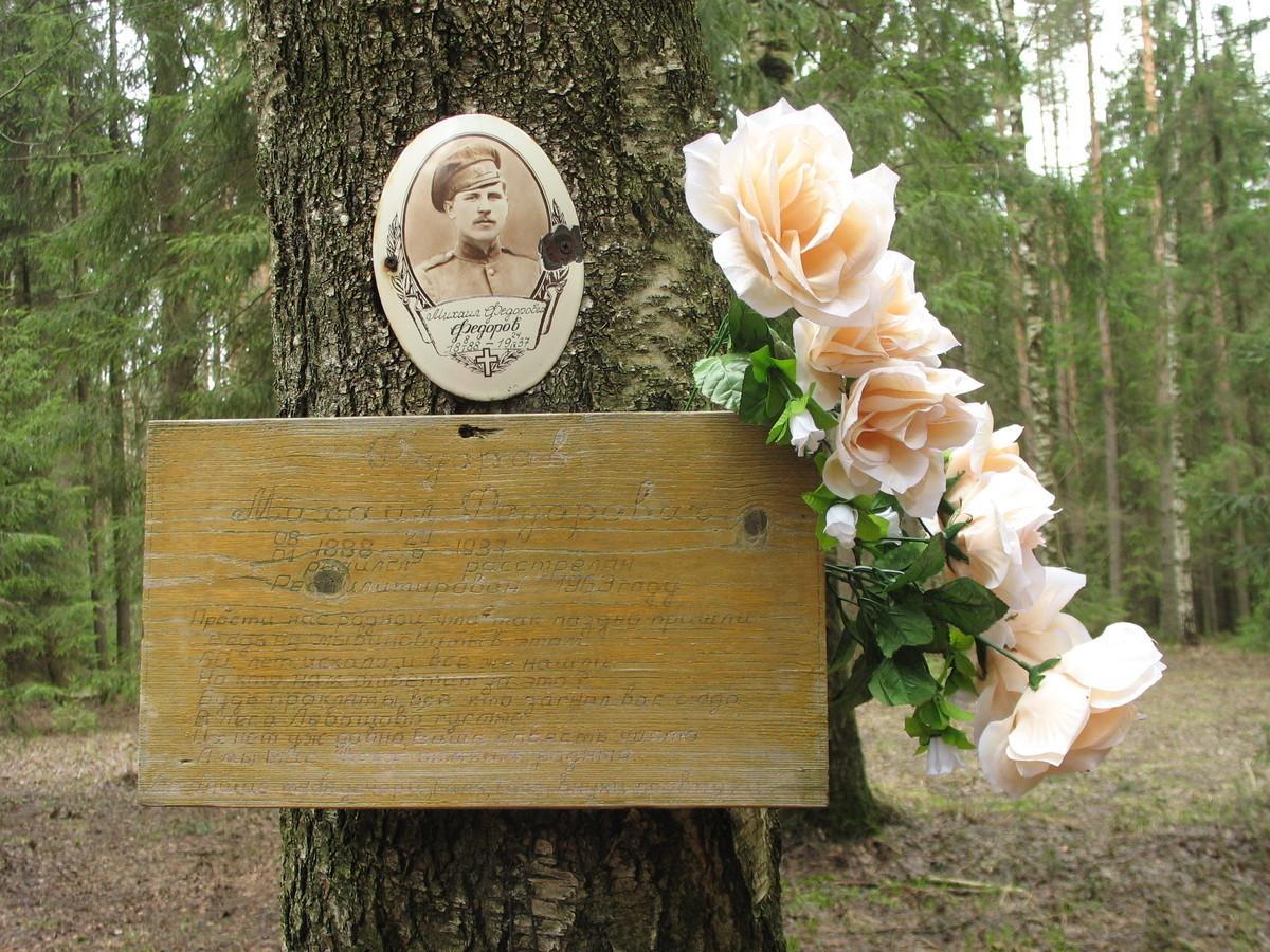 Памятный знак М. Ф. Федорову. Фото 22.04.2007