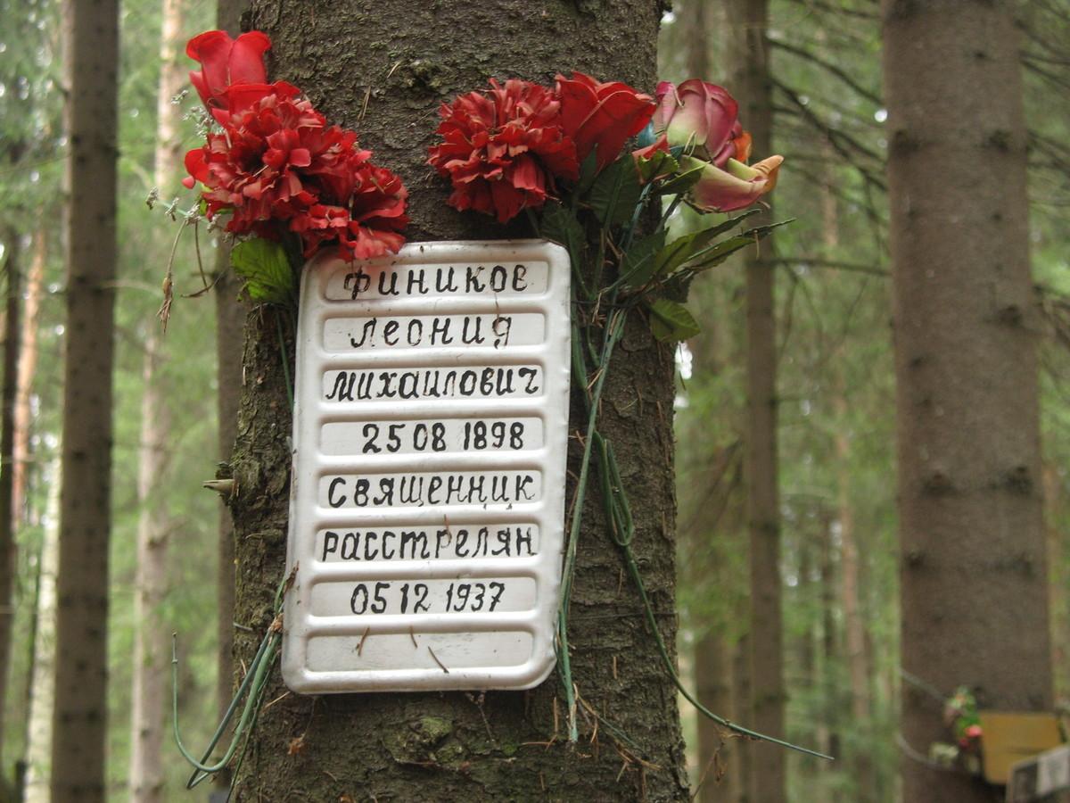 Памятная табличка Л. М. Финикову. Фото 22.04.2007