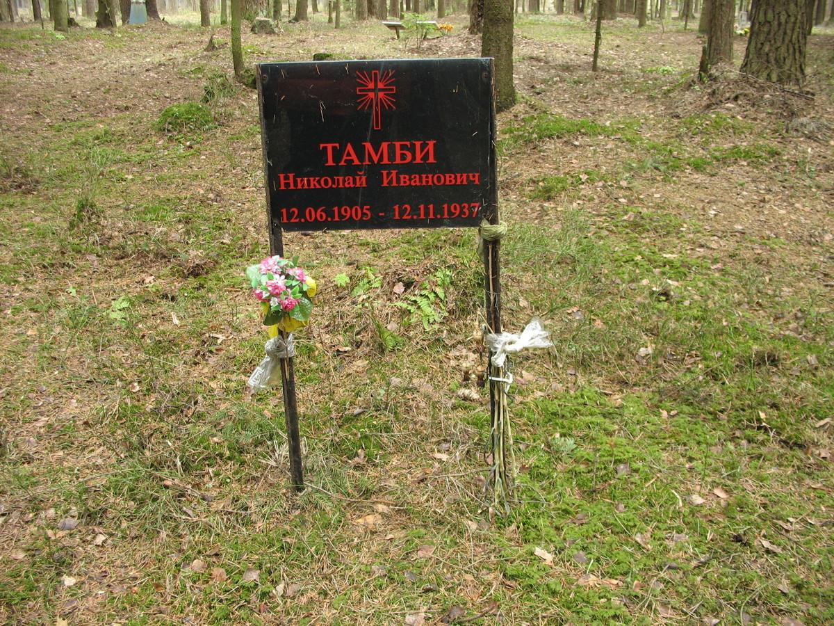Памятная табличка Н. И. Тамби. Фото 22.04.2007