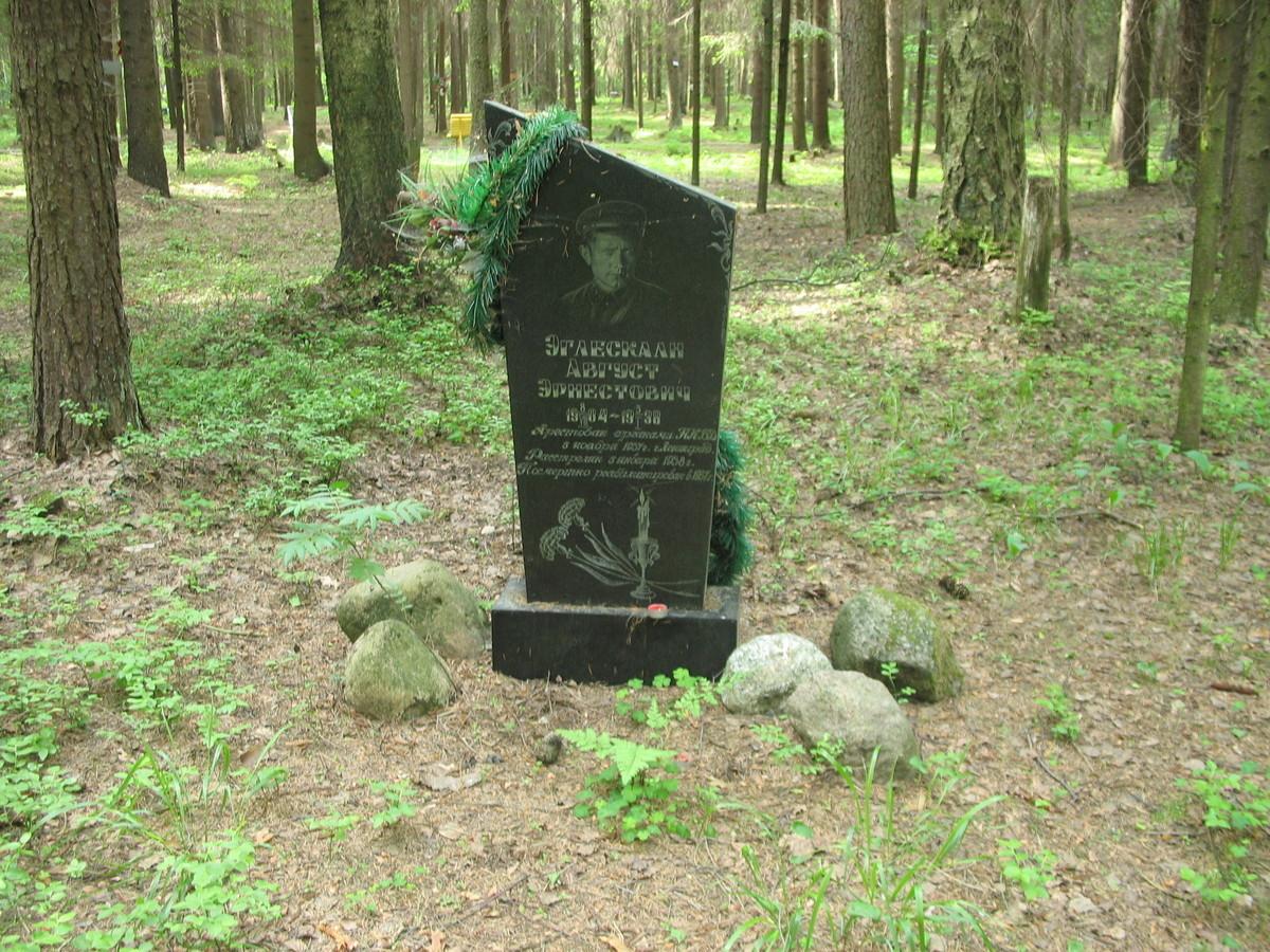 Символическое надгробие А. Э. Эглескална. Фото 23.08.2007