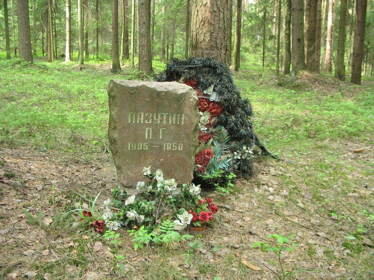 Символическое надгробие П. Г. Лазутина. Фото 06.06.2007