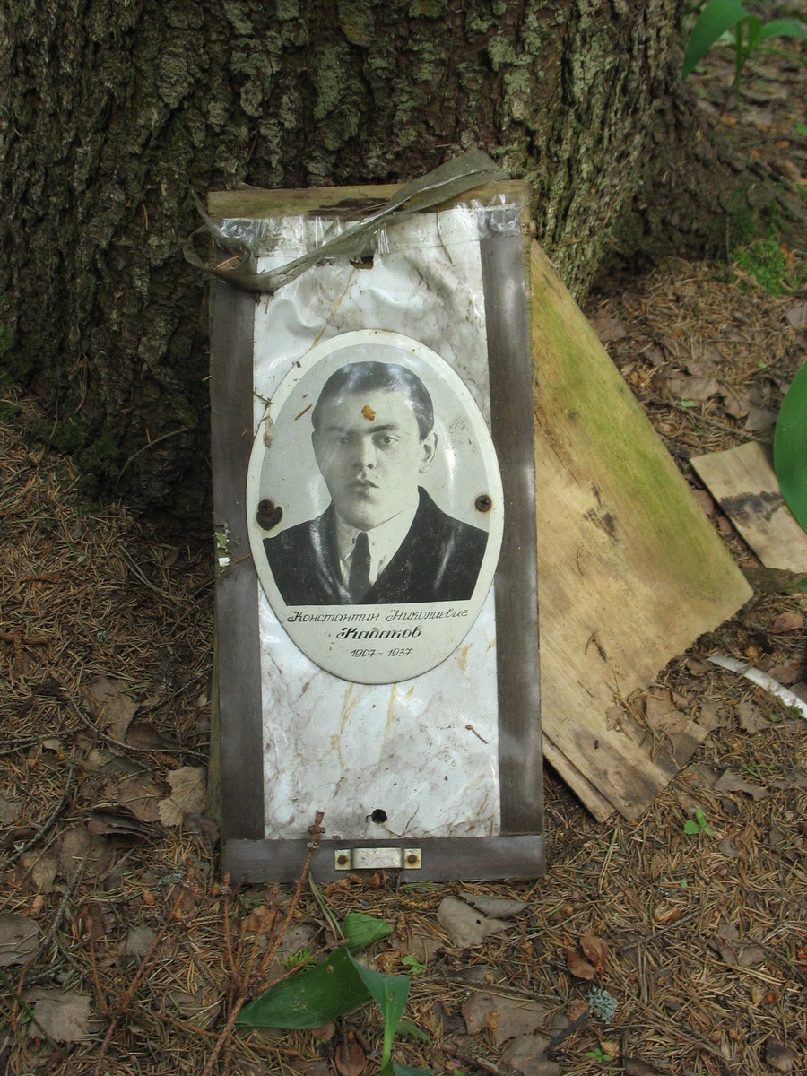 Памятная табличка К. Н. Кабакову. Фото 06.06.2007