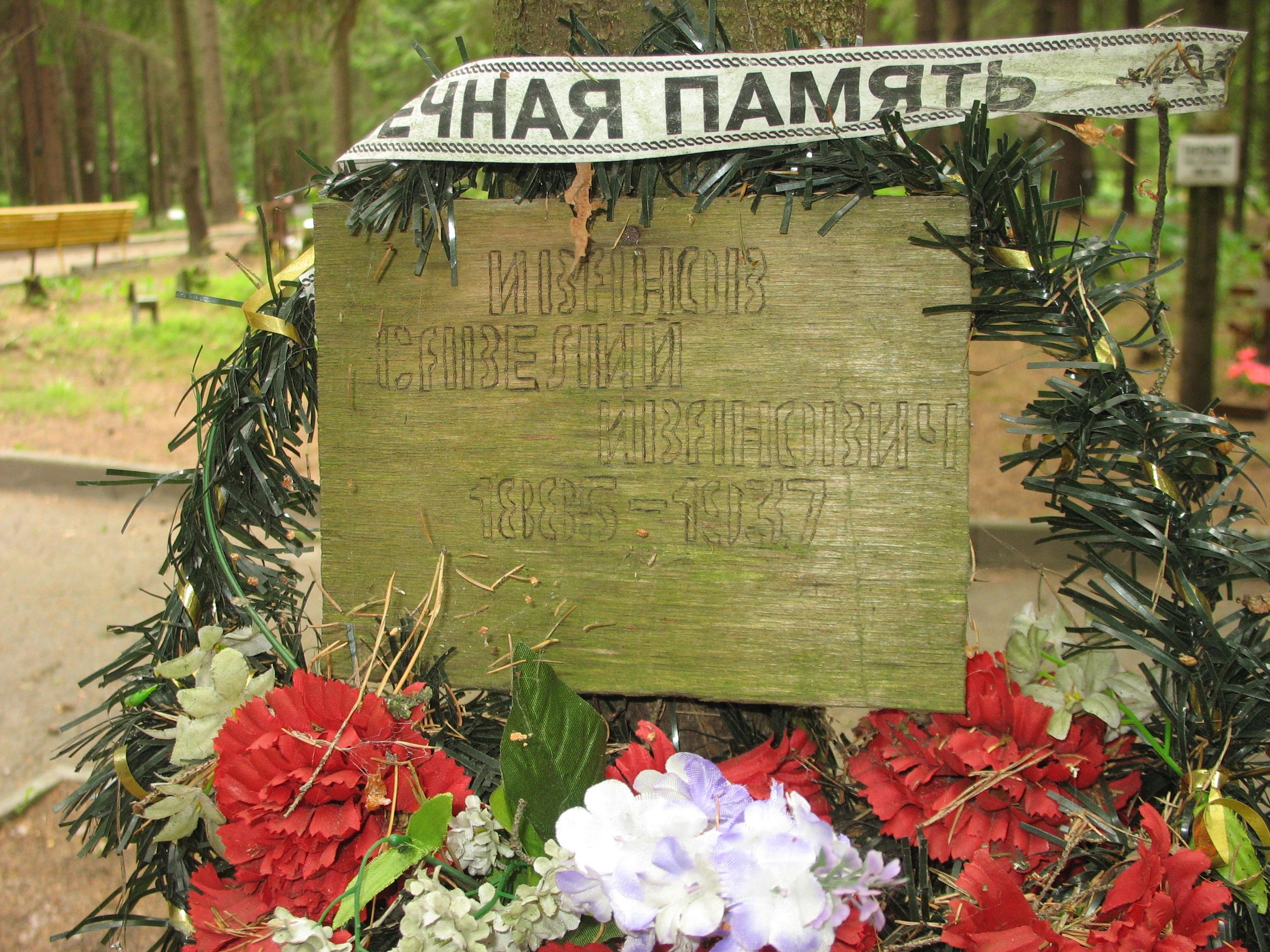 Памятная табличка С. И. Иванову. Фото 15.06.2007