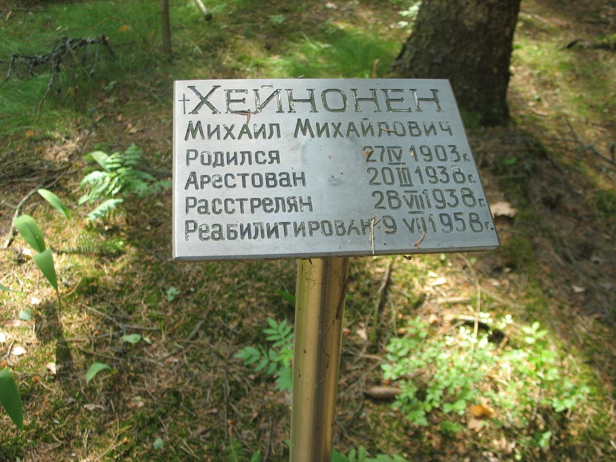 Памятная табличка М. М. Хейнонену. Фото 16.06.2007