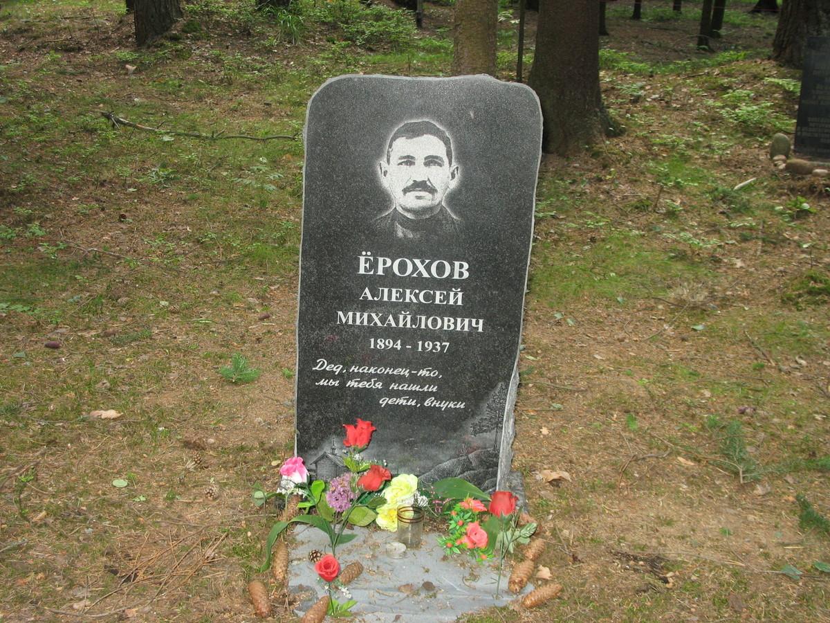 Символическое надгробие А. М. Ёрохова. Фото 16.06.2007
