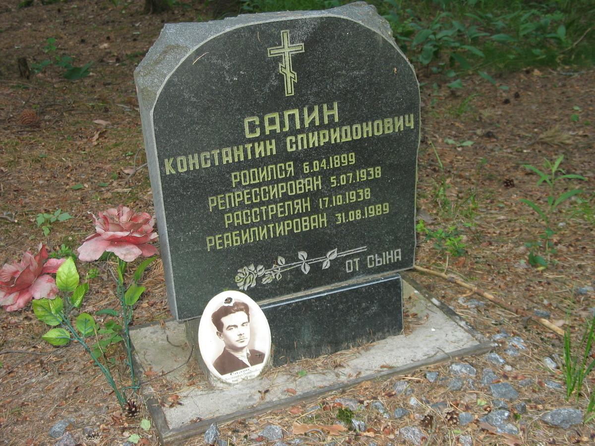 Символическое надгробие К. С. Салина. Фото 23.08.2006