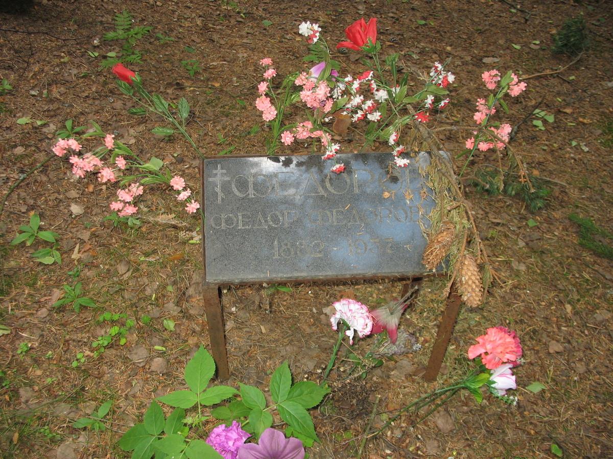 Памятный знак Ф. Ф. Федорову. Фото 16.06.2007
