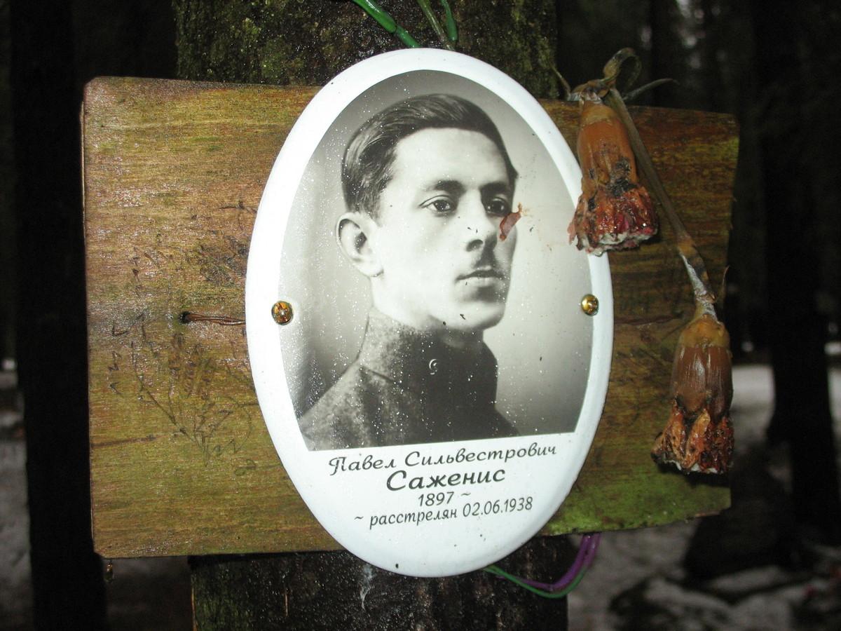 Памятная табличка П. С. Саженису. Фото 10.02.2008