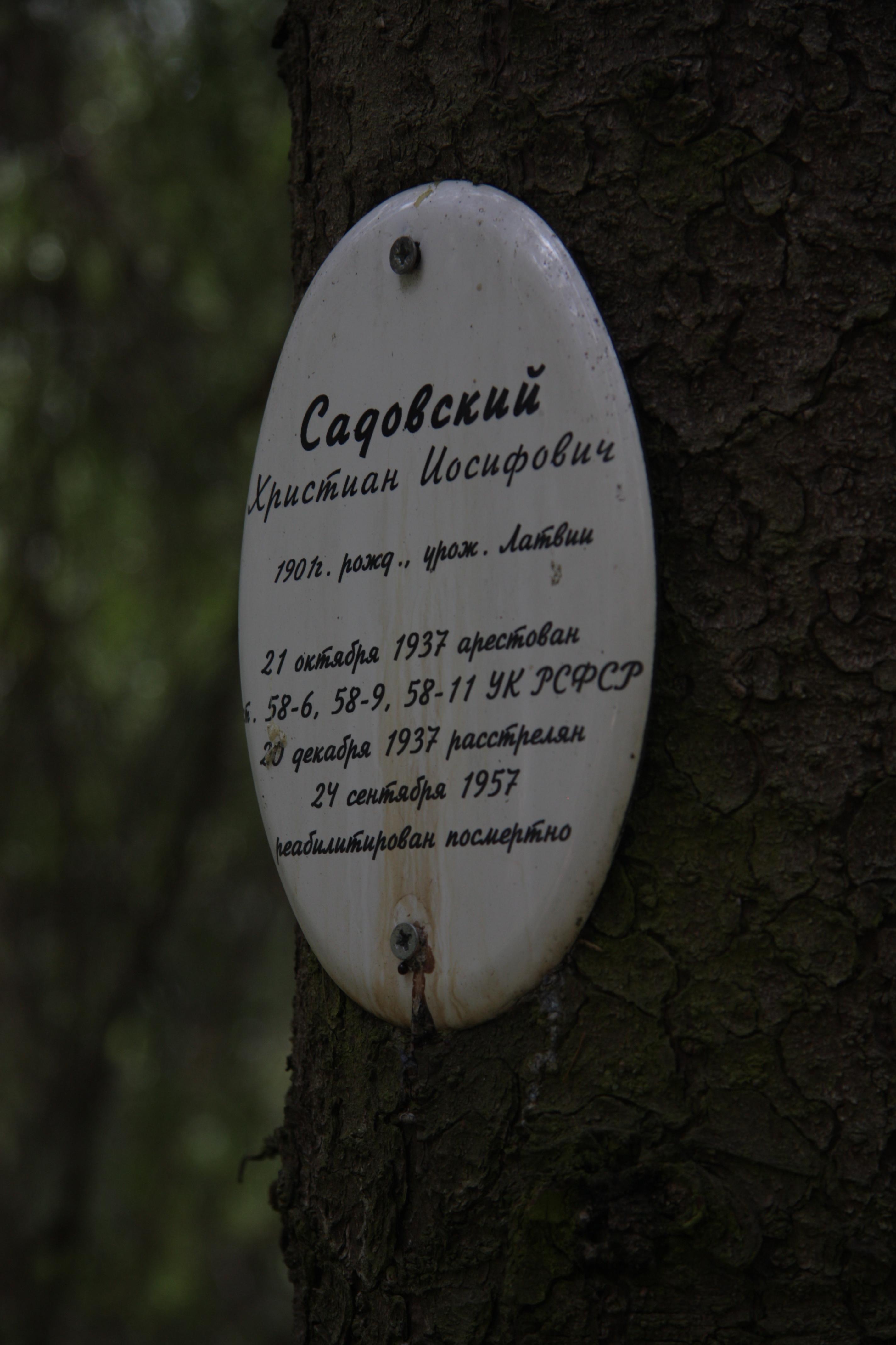 Памятная табличка Х. И. Садовскому. Фото 18.05.2017