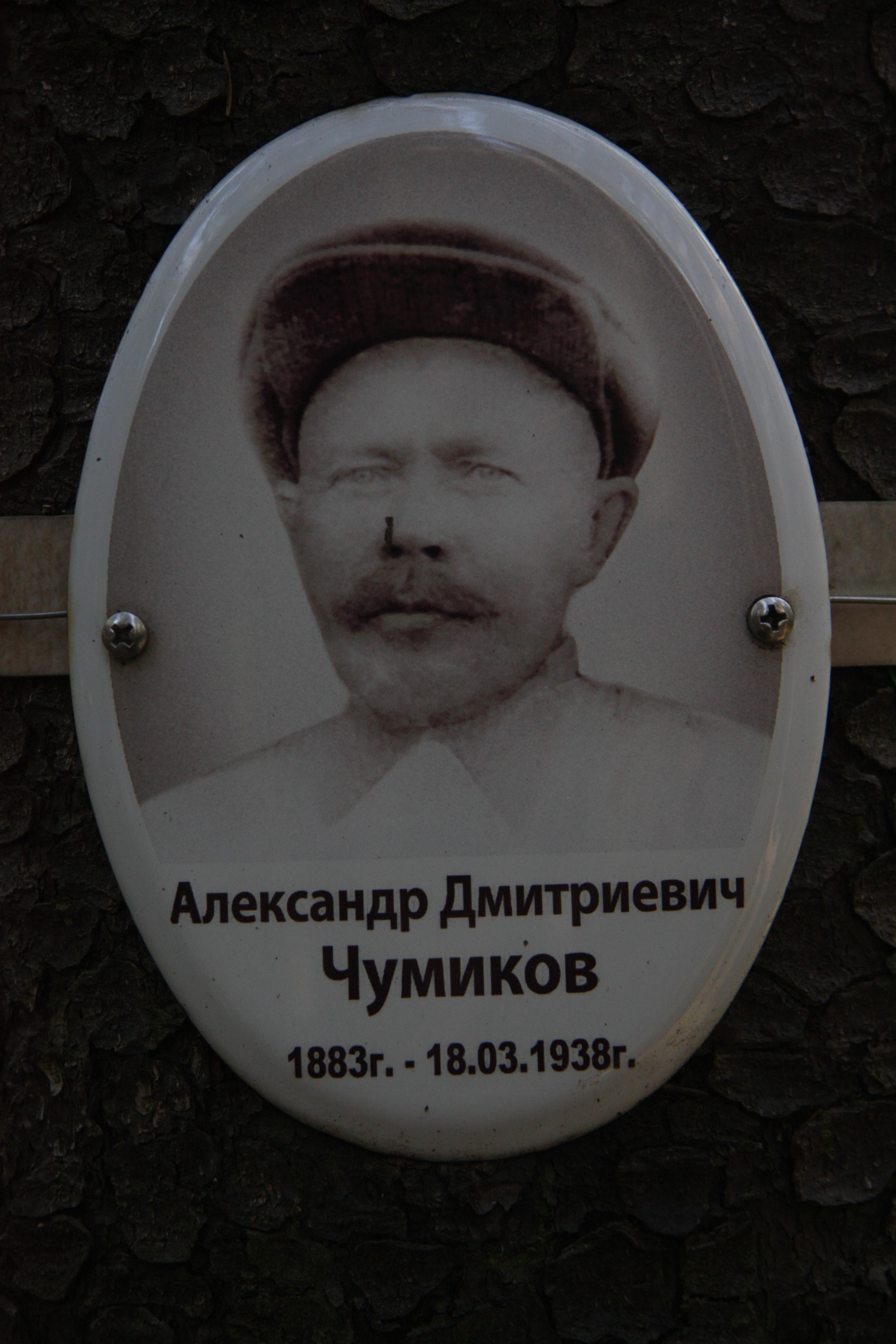 Памятная табличка А. Д. Чумикову. Фото 18.05.2017