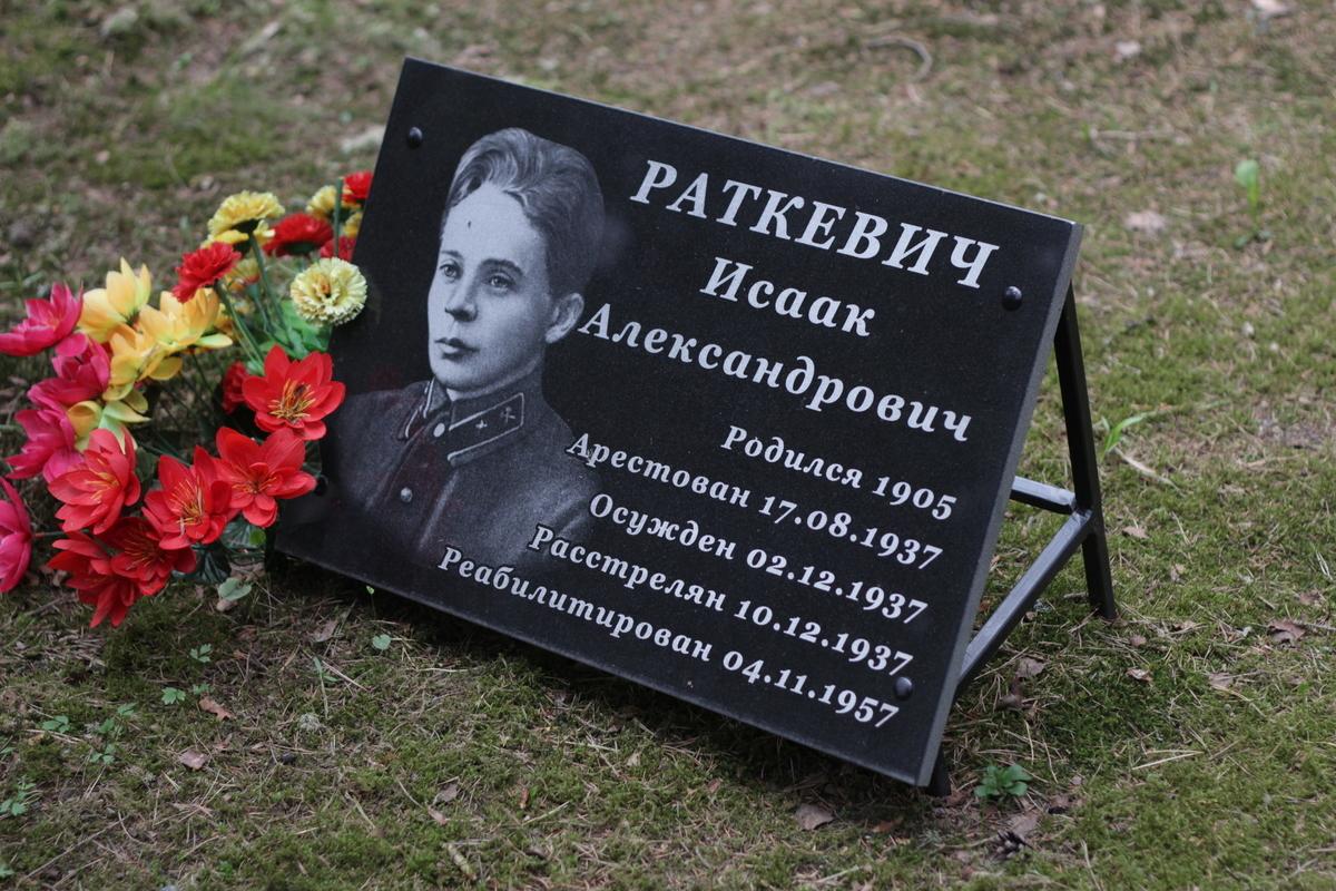 Памятный знак И. А. Раткевичу. Фото 05.06.2017