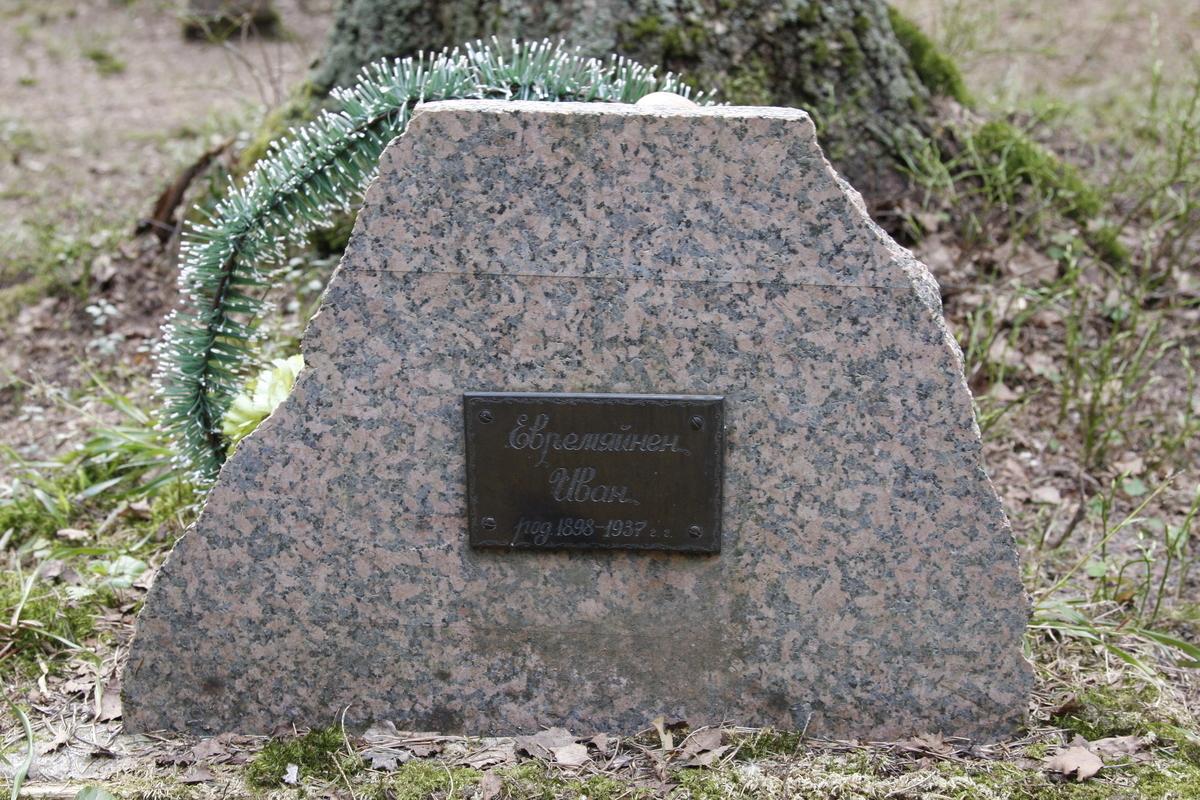 Символическое надгробие И. И. Евремяйнена. Фото 18.05.2017