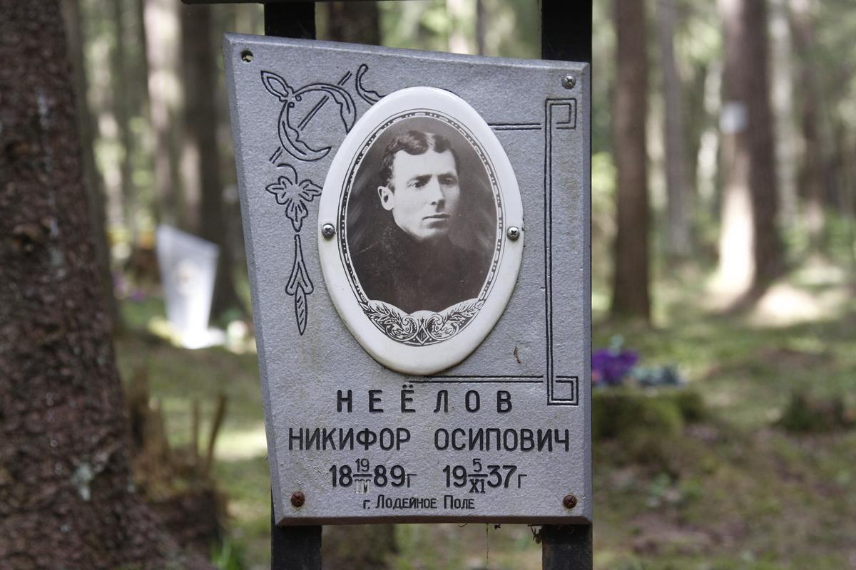 Памятный знак Н. О. Неёлову. Фото 18.05.2017