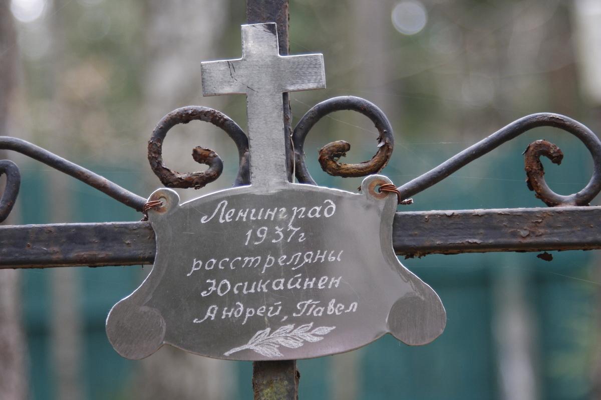 Памятный крест А. Д. и П. Д. Юсикайненам. Фото 18.05.2017