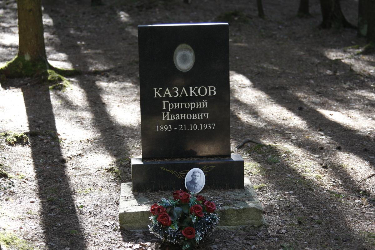 Символическое надгробие Г. И. Казакова. Фото 18.05.2017