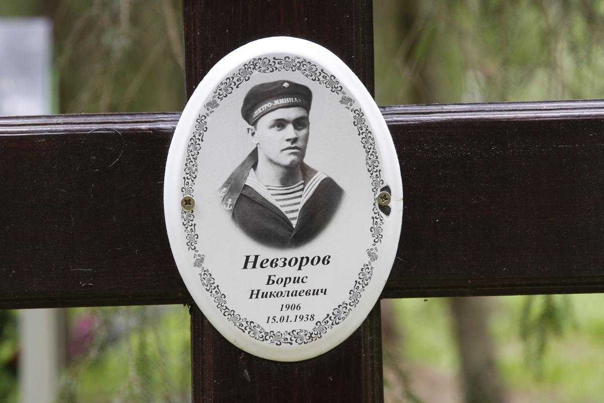 Памятный крест Б. Н. Невзорову. Фото 05.06.2017