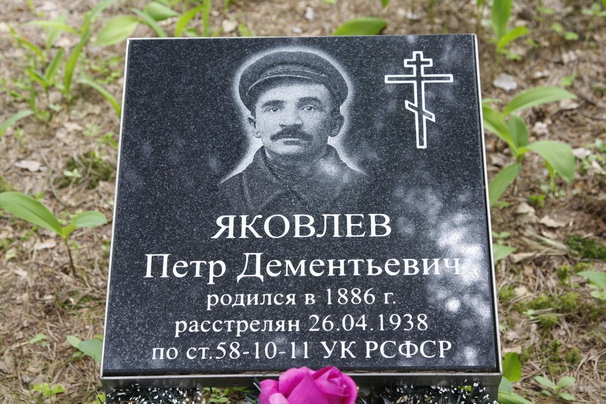 Памятный знак П. Д. Яковлеву. Фото 05.06.2017