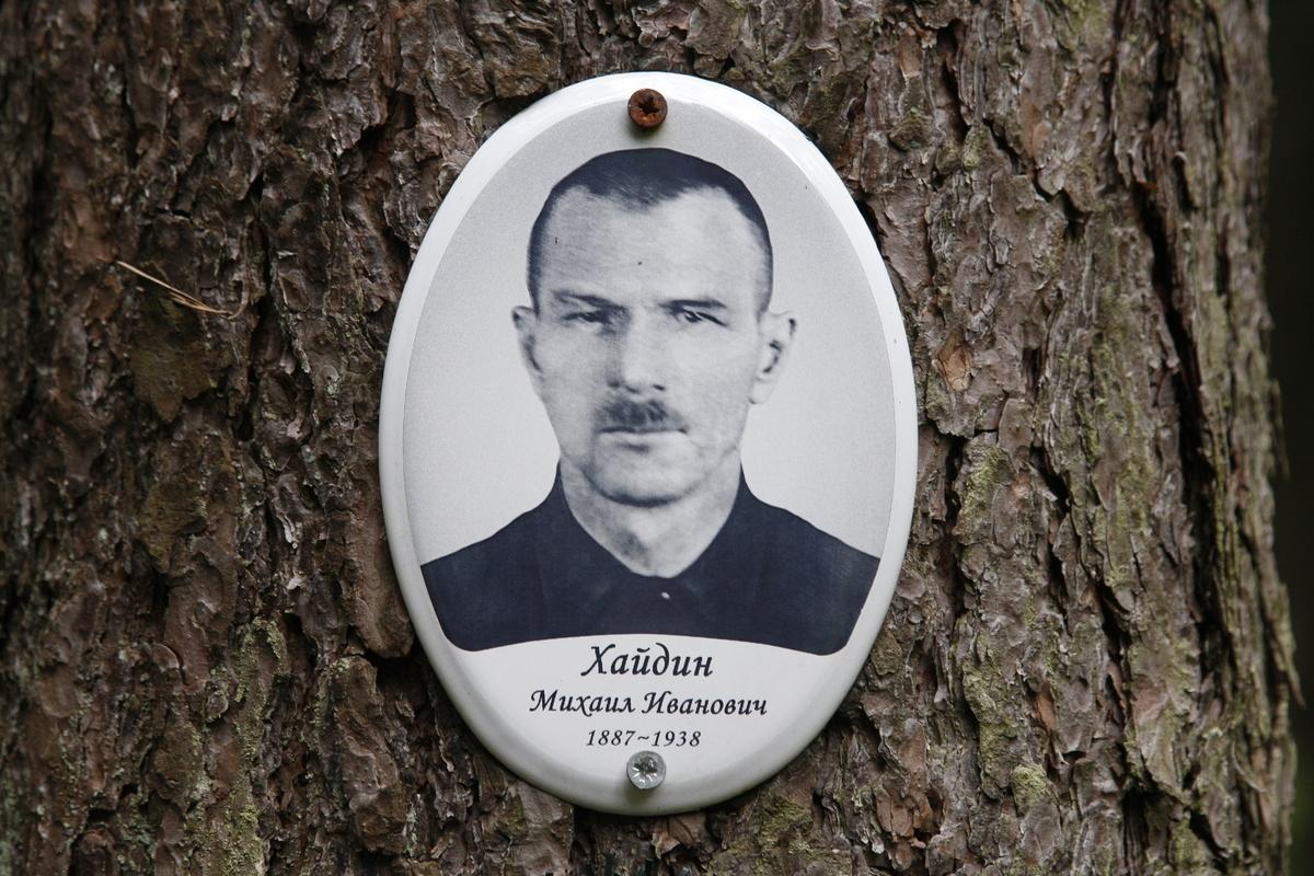 Памятная табличка М. И. Хайдину. Фото 05.06.2017