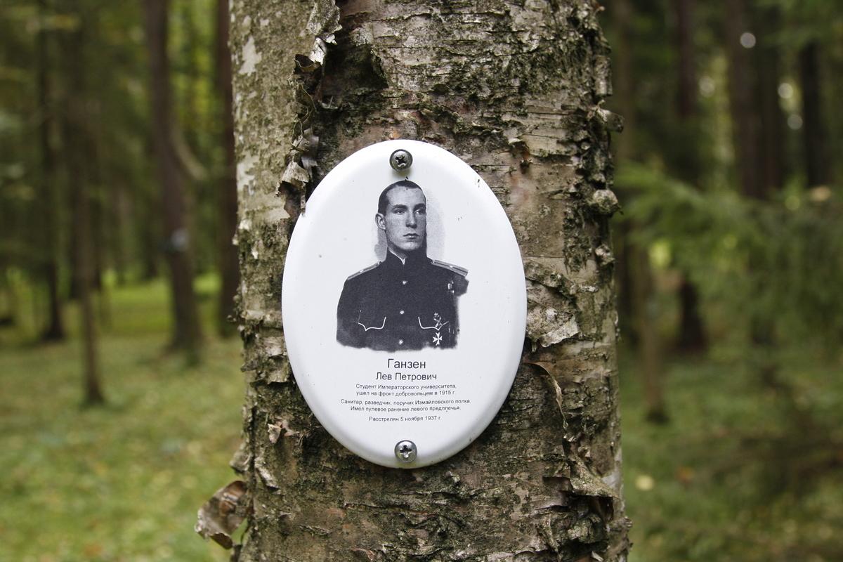 Памятная табличка Л. П. Ганзену. Фото 29.08.2017